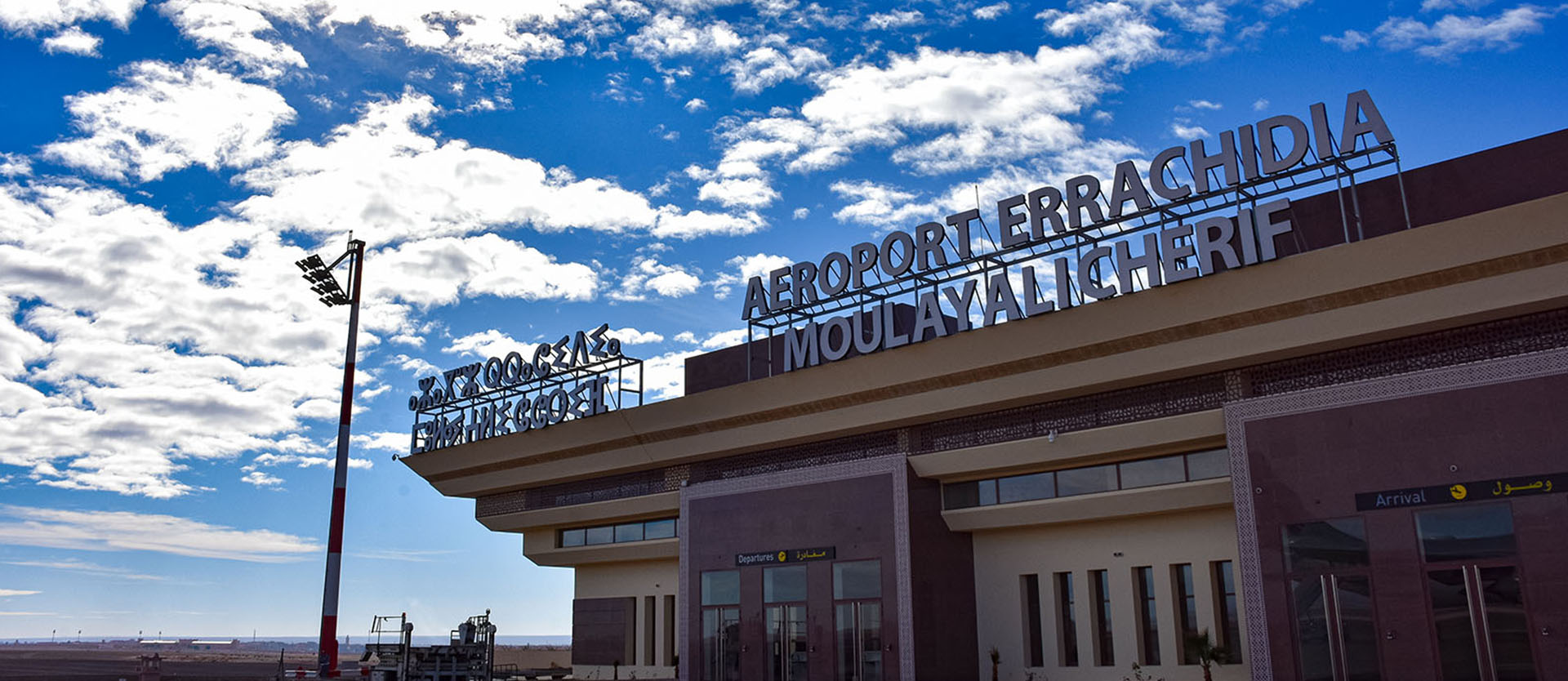 Aéroport Moulay Ali Cherif